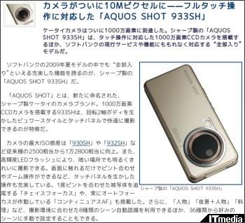 http://plusd.itmedia.co.jp/mobile/articles/0905/19/news029.html