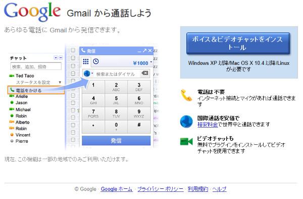 http://www.google.com/intl/ja/chat/voice/