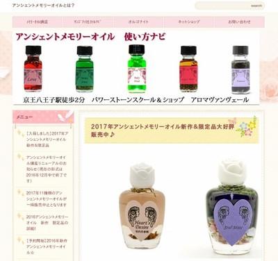 http://aroma-ventvert.com/ancientmemoryoil/