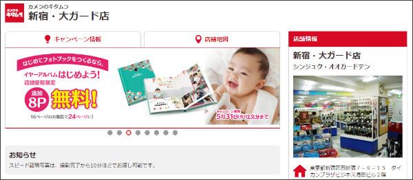 http://blog.kitamura.jp/13/8351/