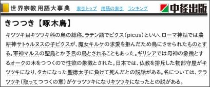 http://www.weblio.jp/content/%E3%81%8D%E3%81%A4%E3%81%A4%E3%81%8D