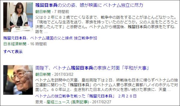 https://www.google.co.jp/search?hl=ja&gl=jp&tbm=nws&authuser=0&q=%E6%AE%8B%E7%95%99%E6%97%A5%E6%9C%AC%E5%85%B5&oq=%E6%AE%8B%E7%95%99%E6%97%A5%E6%9C%AC%E5%85%B5&gs_l=news-cc.3..43j43i53.2316.12738.0.13349.27.3.5.19.14.0.136.366.0j3.3.0...0.0...1ac.I_oBGjsSHE0