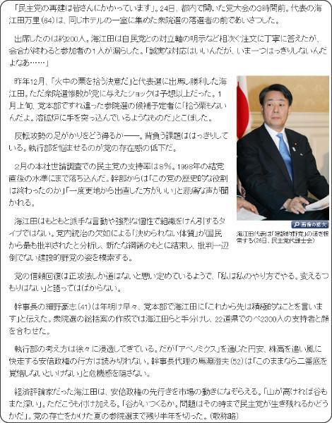 http://www.nikkei.com/article/DGXNASFS2600Y_W3A220C1SHA000/?dg=1