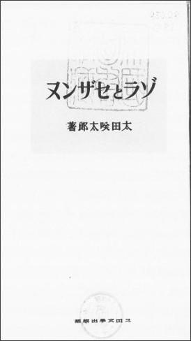 http://dl.ndl.go.jp/info:ndljp/pid/1132503/4