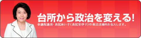 http://shimajiriaiko.ti-da.net/