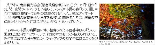 http://www.toonippo.co.jp/news_too/nto2013/20131031160013.asp?fsn=eb33f76037153e93cde084f7e7644d6f