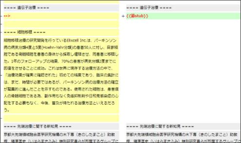 http://ja.wikipedia.org/w/index.php?title=%E3%83%91%E3%83%BC%E3%82%AD%E3%83%B3%E3%82%BD%E3%83%B3%E7%97%85&action=historysubmit&diff=39887514&oldid=39392290