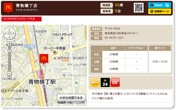 http://www.mcdonalds.co.jp/shop/map/map.php?strcode=13242