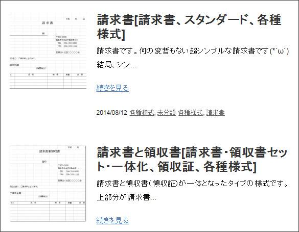 http://bunsho.jun-style.com/?s=%E8%AB%8B%E6%B1%82%E6%9B%B8&x=0&y=0