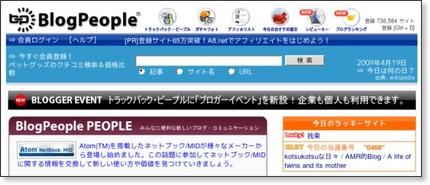 http://www.blogpeople.net/