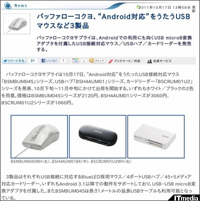 http://plusd.itmedia.co.jp/pcuser/articles/1110/17/news059.html