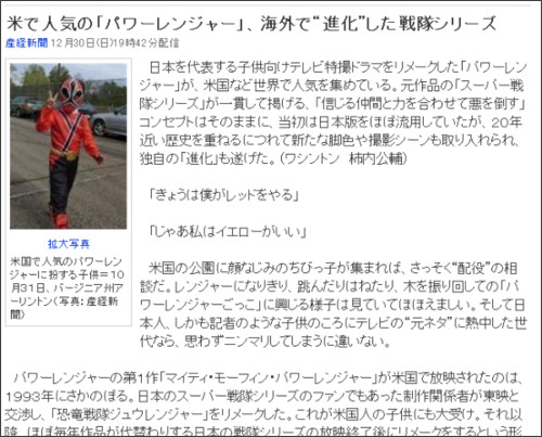 http://headlines.yahoo.co.jp/hl?a=20121230-00000544-san-n_ame