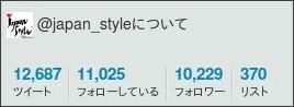 https://twitter.com/japan_style