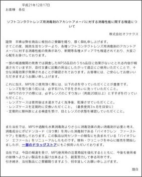 http://www.ophtecs.co.jp/info/important_news3.html