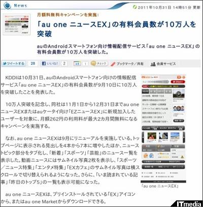 http://plusd.itmedia.co.jp/mobile/articles/1110/31/news051.html