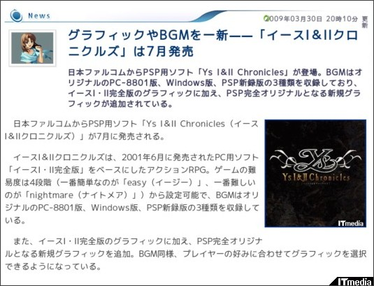 http://plusd.itmedia.co.jp/games/articles/0903/30/news105.html
