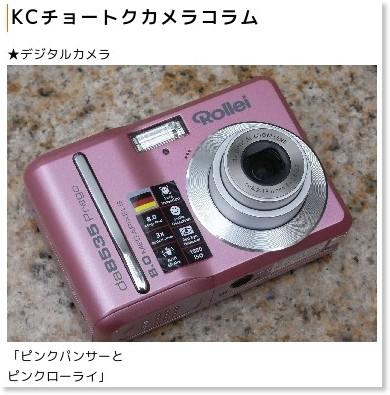 http://chotoku.cocolog-nifty.com/blog/2008/11/kc-162c.html