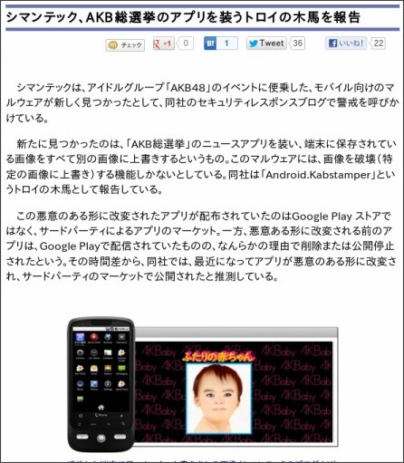 http://k-tai.impress.co.jp/docs/news/20120611_539390.html