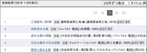 http://kindai.ndl.go.jp/search/searchResult?SID=kindai&searchWord=Werner+Sombart