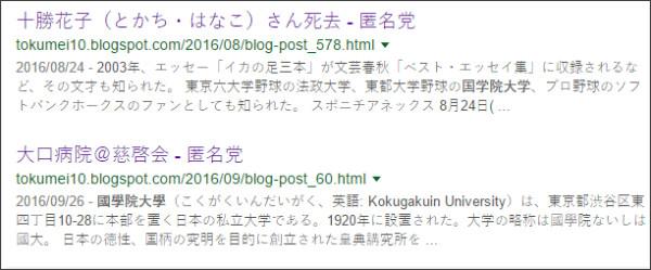 https://www.google.co.jp/#q=site://tokumei10.blogspot.com+%E5%9B%BD%E5%AD%A6%E9%99%A2%E5%A4%A7%E5%AD%A6&tbs=qdr:y