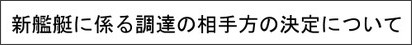 http://www.mod.go.jp/atla/pinup/pinup290809.pdf