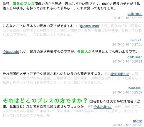 http://togetter.com/li/60012
