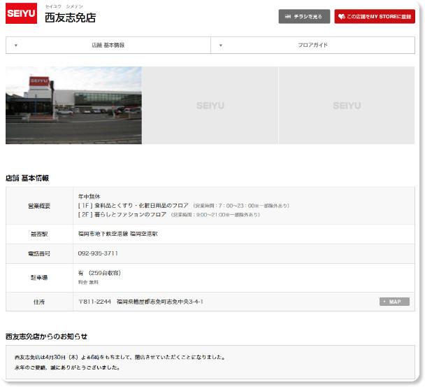http://www.seiyu.co.jp/shop/%E8%A5%BF%E5%8F%8B%E5%BF%97%E5%85%8D%E5%BA%97