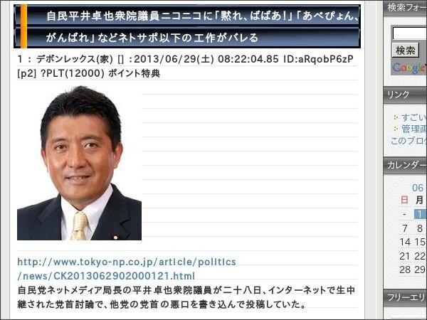 http://sugosoku.blog102.fc2.com/blog-entry-1436.html