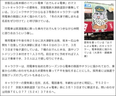 http://www.kyoto-np.co.jp/shiga/article/20110127000048