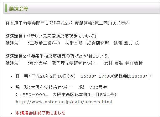 http://www.aesj.or.jp/~kansai/information.html