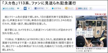 http://www.yomiuri.co.jp/national/news/20110925-OYT1T00215.htm?from=navlp