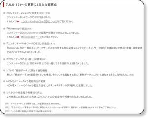http://www.nintendo.co.jp/netinfo/3ds/JPN/ja.html