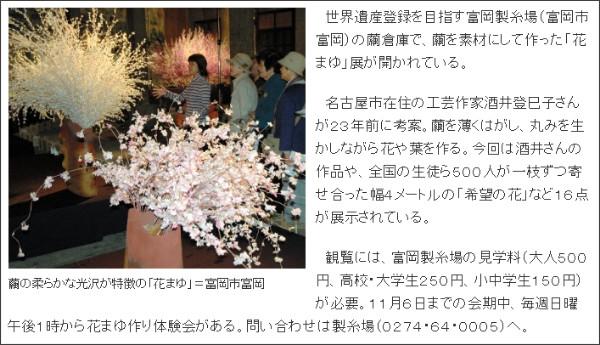 http://mytown.asahi.com/gunma/news.php?k_id=10000001110210001
