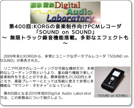 http://av.watch.impress.co.jp/docs/series/dal/20100105_340510.html?ref=rss