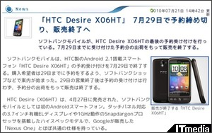 http://plusd.itmedia.co.jp/mobile/articles/1007/21/news038.html