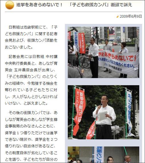http://www.jtu-net.or.jp/2009/06/post-145.html