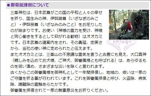 http://www.mitsuminejinja.or.jp/kitou/index.htm