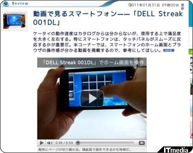 http://plusd.itmedia.co.jp/mobile/articles/1101/31/news012.html