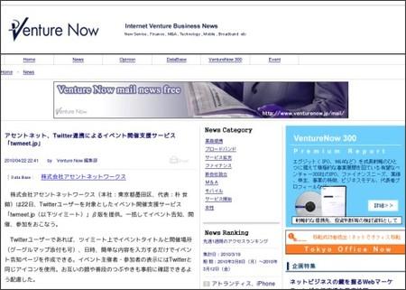 http://www.venturenow.jp/news/2010/04/22/2241_008268.html