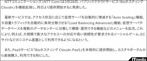 http://www.itmedia.co.jp/enterprise/articles/1303/28/news081.html