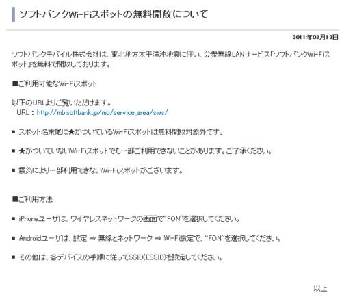 http://mb.softbank.jp/scripts/japanese/information/topInfo/detail.jsp?oid=537231387