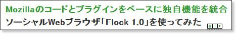 http://www.atmarkit.co.jp/news/200711/05/flock.html