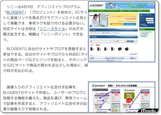 http://www.itmedia.co.jp/news/articles/0804/09/news120.html