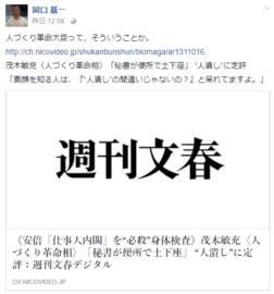 https://www.facebook.com/okaguchik/posts/1438595509552056?pnref=story