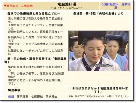 http://kwne.jp/~changgum_ijutsu/houzai/index.htm
