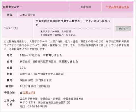 http://www.kahaku.go.jp/event/all.php?date=20091017