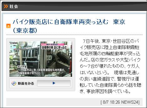 http://news24.jp/nnn/news89041557.html