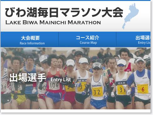 http://www.lakebiwa-marathon.com/entry.cgi