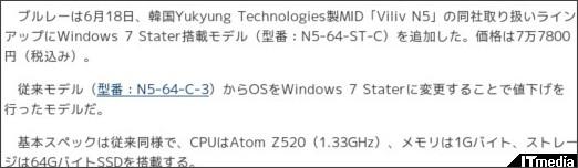 http://plusd.itmedia.co.jp/pcuser/articles/1006/18/news048.html