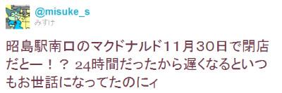 http://twitter.com/#!/misuke_s/status/29615902948
